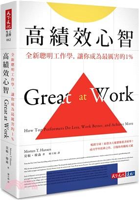 高績效心智 : 全新聰明工作學, 讓你成為最厲害的1%