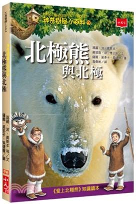 神奇樹屋小百科09:北極熊與北極
