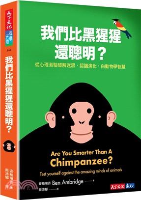 我們比黑猩猩還聰明嗎?:從心理測驗破解迷思,認識演化,向動物學智慧