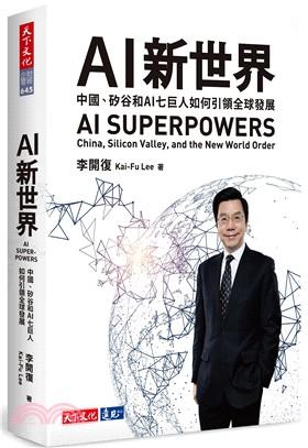 AI新世界 : 中國、矽谷和AI七巨人如何引領全球發展