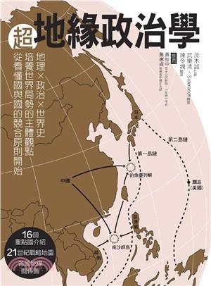 超地緣政治學:地理X政治X世界史,培養世界局勢的主體觀點,從看懂國與國的競合原則開始!