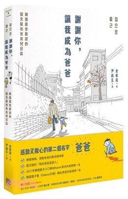 謝謝你, 讓我成為爸爸 : 韓國最受歡迎的圖文版爸爸育兒日誌