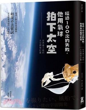 經過100次的失敗,他用氣球拍下太空 : 世界最小級的太空開發計畫
