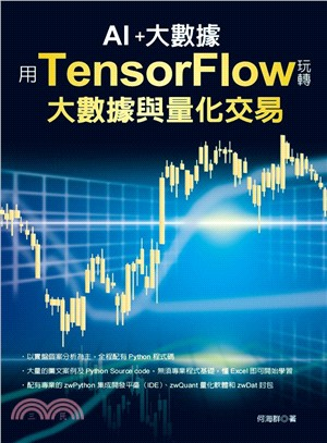 AI+大數據用TensorFlow 玩轉大數據與量化交易