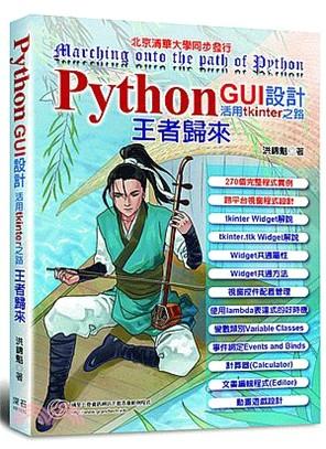 Python GUI 設計活用tkinter 之路王者歸來
