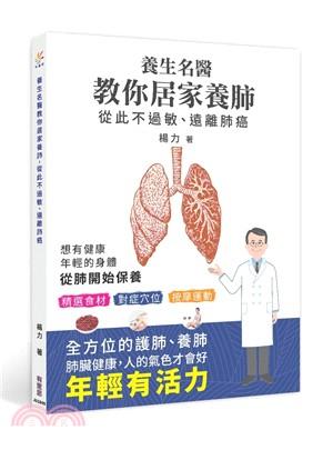 養生名醫教你居家養肺,從此不過敏、遠離肺癌