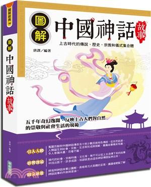 圖解中國神話故事