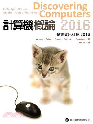 計算機概論. 2016 : 探索資訊科技