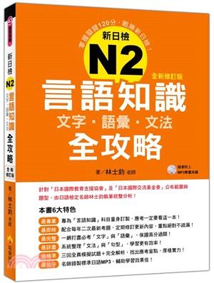 新日檢N2言語知識【文字‧語彙‧文法】全攻略全新修訂版
