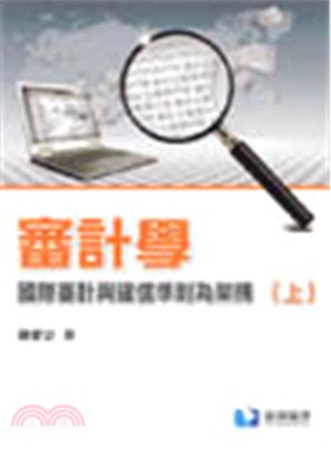 審計學:國際審計與確信準則為架構(上)