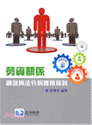 勞資關係:觀念與法令的實務探討