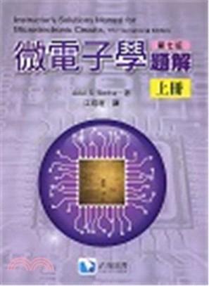 微電子學題解(上冊)