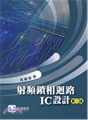 射頻鎖相迴路IC設計