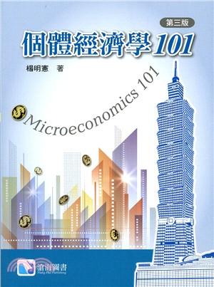 個體經濟學101