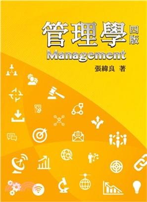 管理學 第四版 2017年