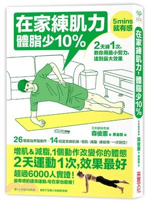 在家練肌力,體脂少10%:2天練1次,效果最好!26個燃脂動作╳14組速效練肌操,增肌‧減脂‧練線條,一次到位!