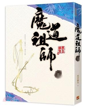 魔道祖師(三)