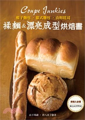 棍子麵包.歐式麵包.山形土司:揉麵&漂亮成型烘焙書