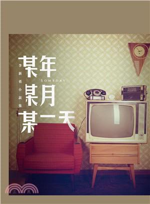 某年某月某一天:李新勇中篇小說集
