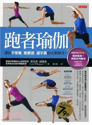 跑者瑜伽:讓你不受傷、跑更遠、卻不累的完整解答(附光碟)