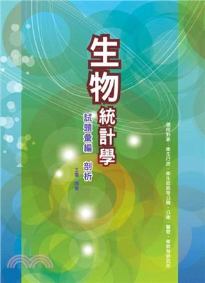 生物統計學:試題彙編剖析
