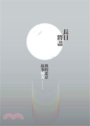 長日將盡: 我的北京故事