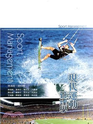 現代運動管理學 = Sport management