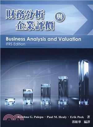 財務分析與企業評價(Palepu/ Business Analysis & Valuation IFRS Edition)