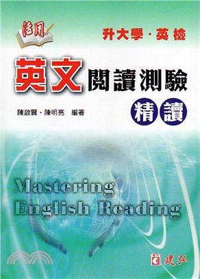 活用英文閱讀測驗精讀
