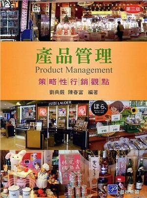 產品管理:策略性行銷觀點