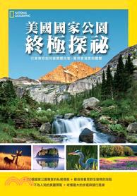 美國國家公園終極探祕:行家教你如何避開觀光客,獲得更滿意的體驗