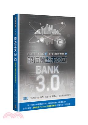 Bank3.0:銀行轉型未來式 (2017年最新版)