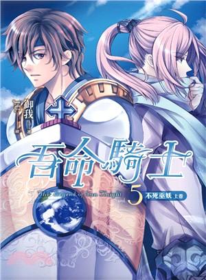 吾命騎士05:不死巫妖(上卷)(新版)