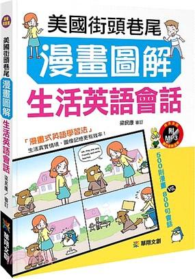 美國街頭巷尾漫畫圖解生活英語會話(附MP3 CD)