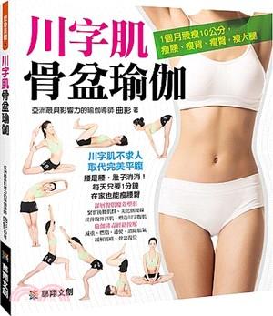 川字肌骨盆瑜伽:1個月腰瘦10公分,瘦腰、瘦背、瘦臀,瘦大腿 中文書名 7日燃脂瘦身瑜伽