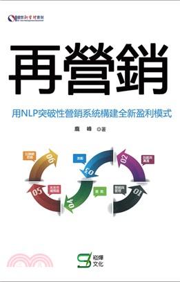 再營銷:用NLP突破性營銷系統構建全新盈利模式