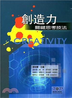 創造力關鍵思考技法