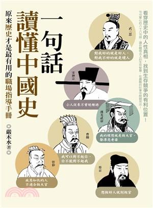 一句話讀懂中國史:原來歷史才是最有用的職場指導手冊