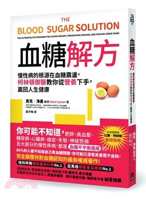 血糖解方:慢性病的根源在血糖震盪‧柯林頓御醫教你從營養下手,贏回人生健康