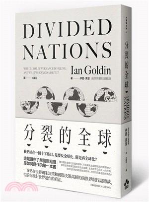 分裂的全球