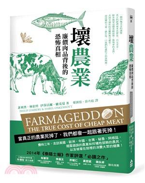 壞農業:廉價肉品背後的恐怖真相