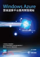 Windows Azure雲端運算平台應用開發揭祕