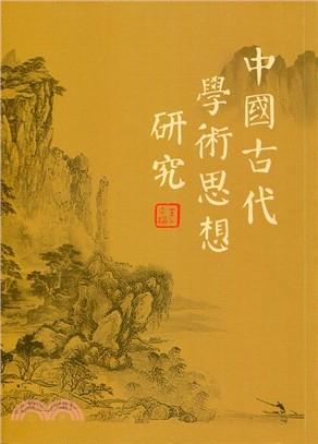 中國古代學術思想研究
