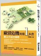 歐債危機的第1本書