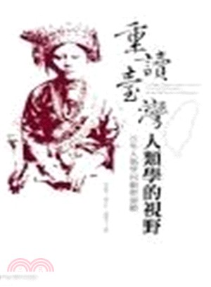 重讀臺灣:人類學的視野-百年人類學回顧與前瞻