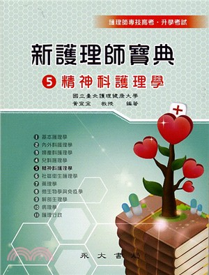 新護理師寶典05:精神科護理學