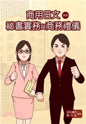 商用日文系列‧袐書實務與商務禮儀