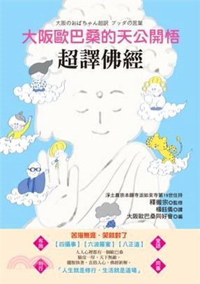 超譯佛經:大阪歐巴桑的天公開悟