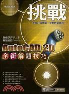 挑戰全新AutoCAD 2D解題技巧