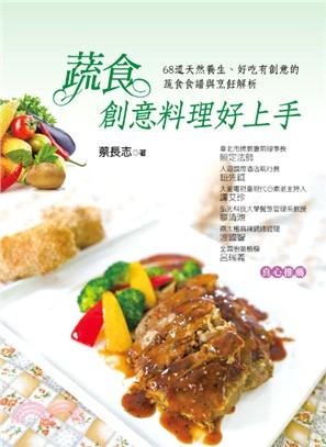 蔬食創意料理好上手:68道天然養身、好吃有創意的蔬食食譜與烹飪解析